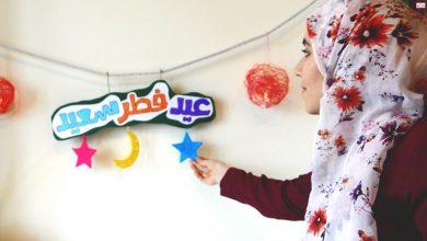 كيف تستعدين لاستقبال العيد؟